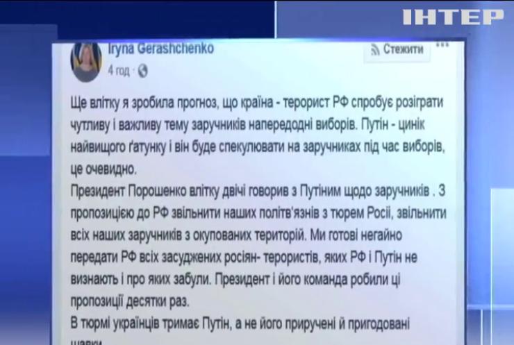 Україна вимагає від Росії видати Віктора Януковича - Ірина Геращенко