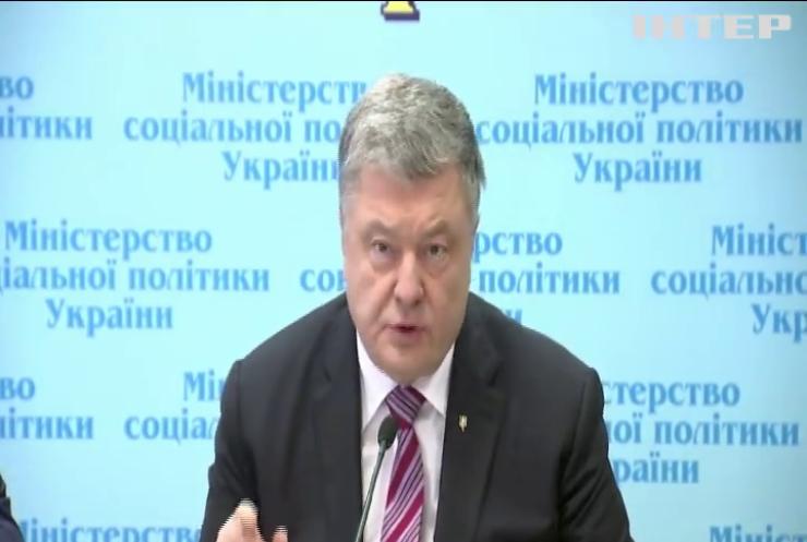 Монетизація субсидій: українці зможуть отримати державну допомогу грошима - Петро Порошенко