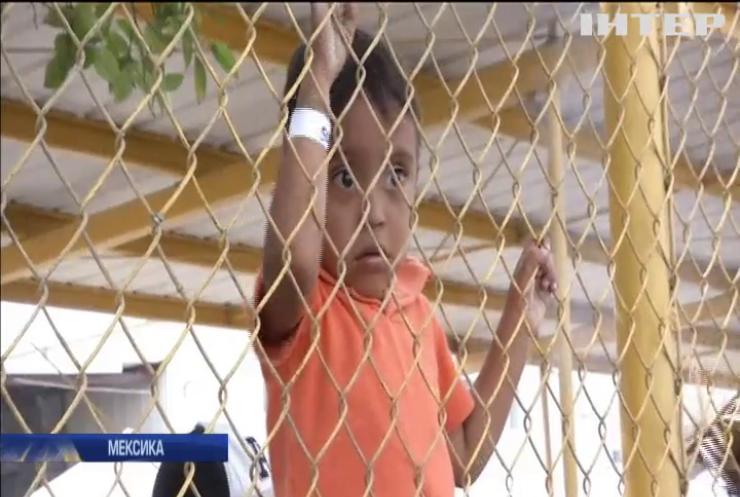 Мексика розмістила караван мігрантів на кордоні із США