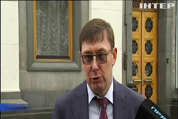 Юрій Луценко визнав свою помилку у заяві про Небесну Сотню
