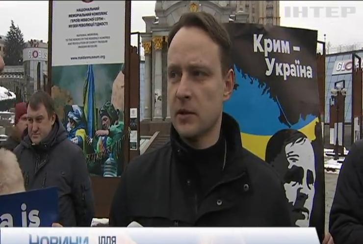 У столиці відбулася акція підтримки українських політв'язнів