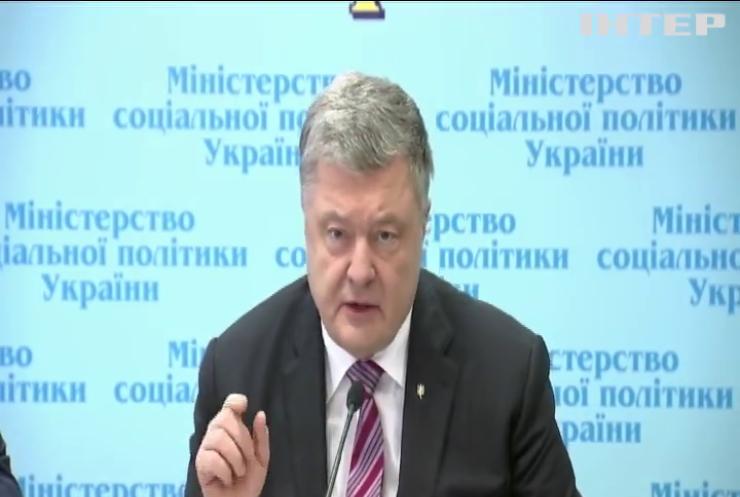 Монетизація субсидій спрямована на подолання бідності - Петро Порошенко