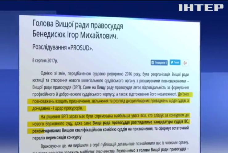 Активісти заявляють про блокування владою конкурсу на посади суддів Верховного суду України
