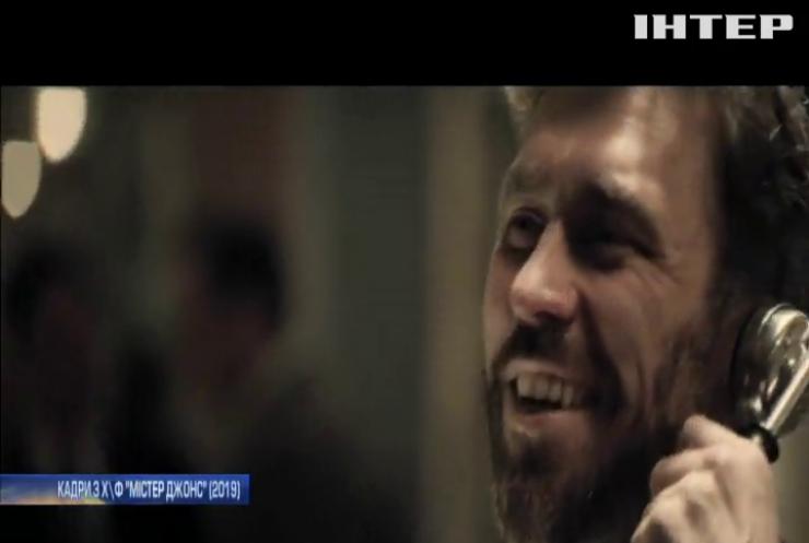 """""""Містер Джонс"""": європейцям показали фільм про Голодомор"""