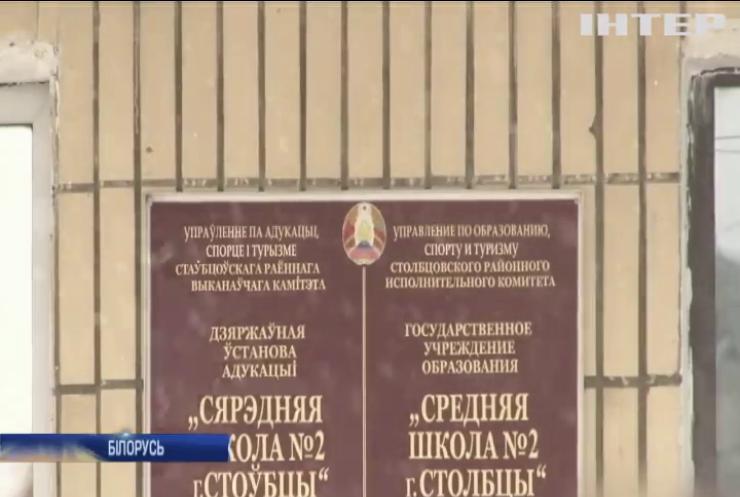 У Білорусі підліток влаштував різанину у школі