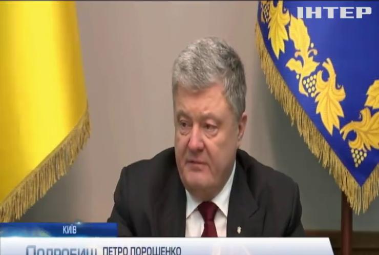 """Петро Порошенко закликав направити кошти від розмитнення """"євроблях"""" на індексації пенсій"""