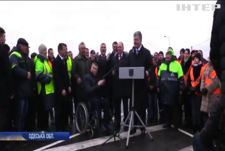 """Петро Порошенко відкрив оновлену автомагістраль """"Одеса - Рені"""""""