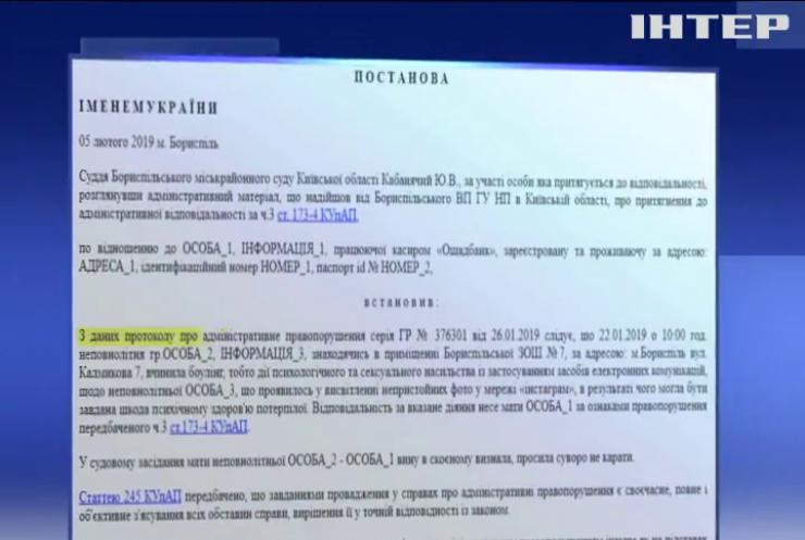 В Україні суд уперше виніс вирок за булінг