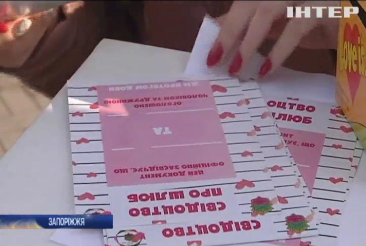 В Запоріжжі влаштували марафон закоханих (відео)