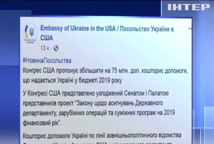 Конгрес США планує збільшити допомогу Україні