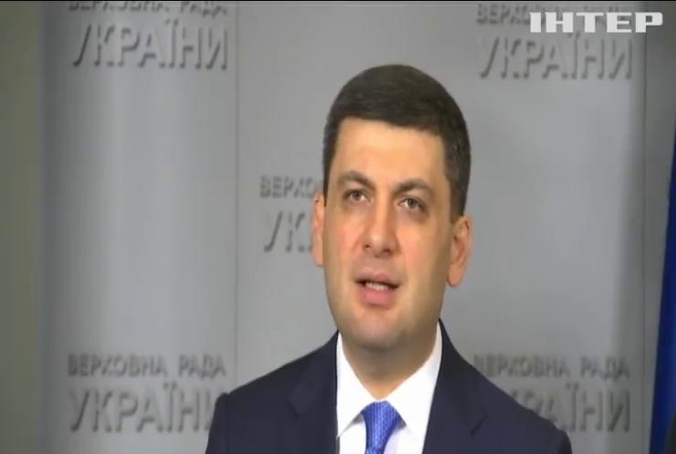 Україна прагне повноцінного членства у ЄС - Володимир Гройсман