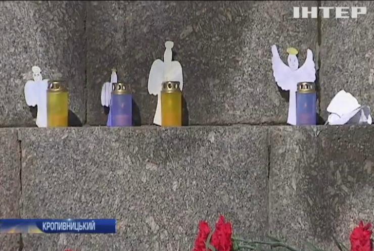 В Україні вшанували загиблих Героїв Небесної Сотні