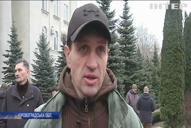 У Кропивницькому ветерани АТО підтримали українських військовополонених
