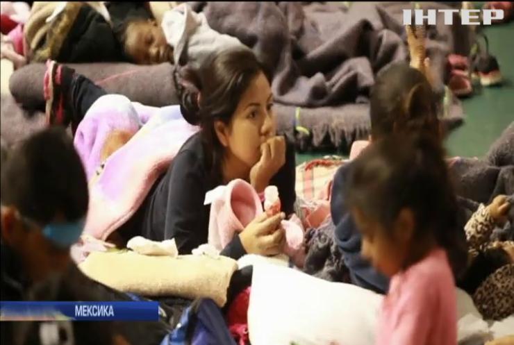 Мексика закрила табір для мігрантів на кордоні зі США