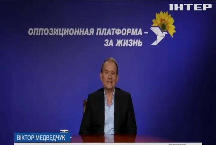 """Голова політради """"Опозиційної платформи - За життя"""" Віктор Медведчук вважає курс України до ЄС і НАТО може ускладнити мирний процес на Донбасі"""