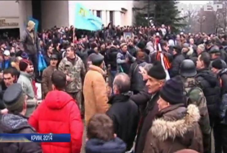 В Україні відзначають День кримського опору
