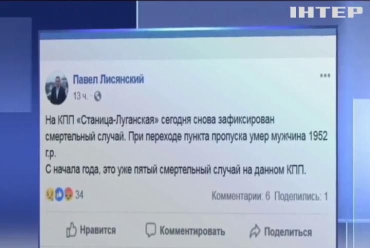 """На КПП """"Станиця Луганська"""" помер літній чоловік"""