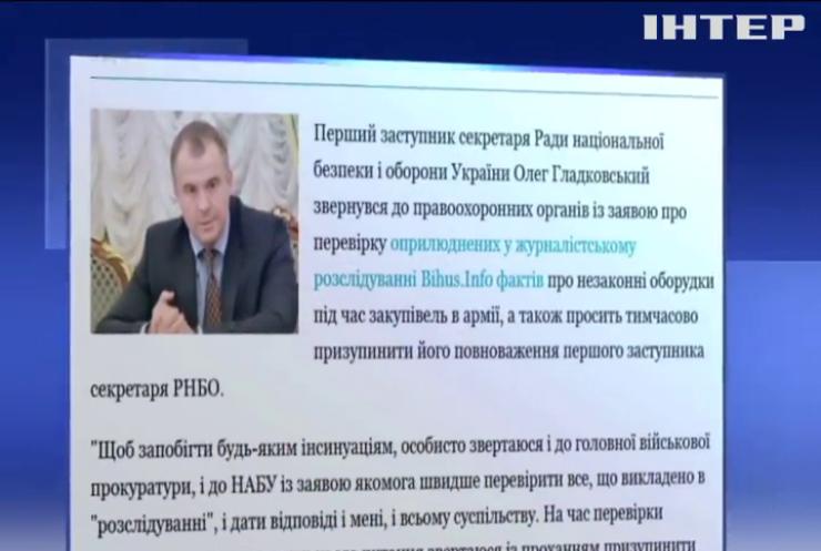 Заступника секретаря РНБО Олега Гладковського відсторонили від посади