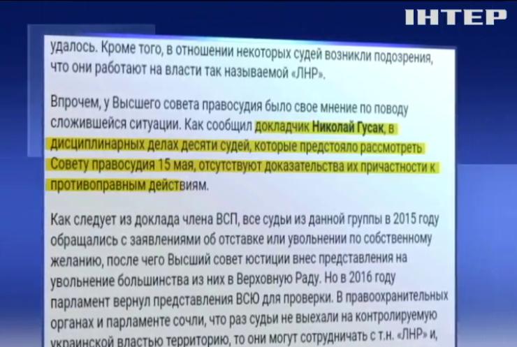 Активісти звинувачують ВККС у підтримці кандидатів, які не пройшли перевірку на доброчесність