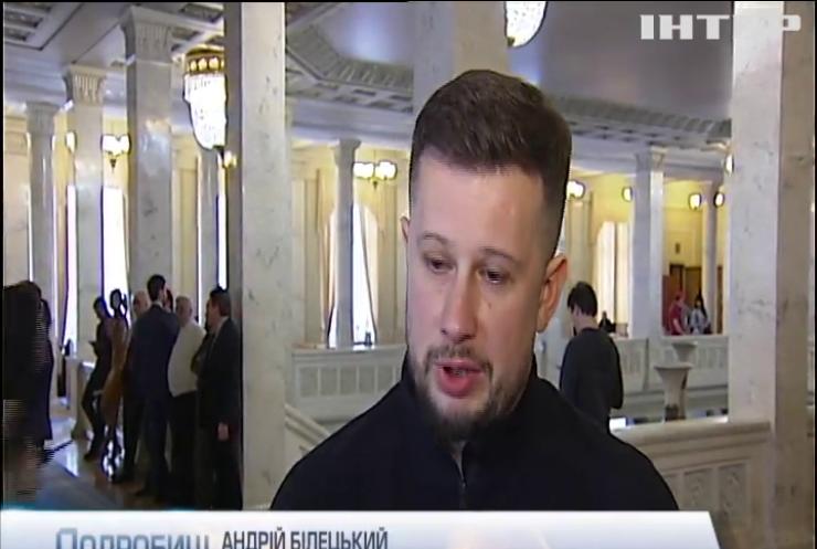 """Голова """"Нацкорпусу"""" Андрій Білецький закликав притягти корупціонерів до відповідальності"""
