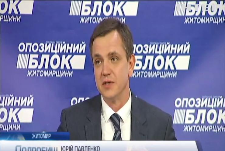 """Регіональні організації """"Опозиційного блоку"""" м. Житомир закликають підтримати єдиного представника опозиції Юрія Бойка на виборах"""