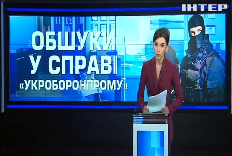 """НАБУ провело масові обшуки у """"Укроборонпромі"""""""