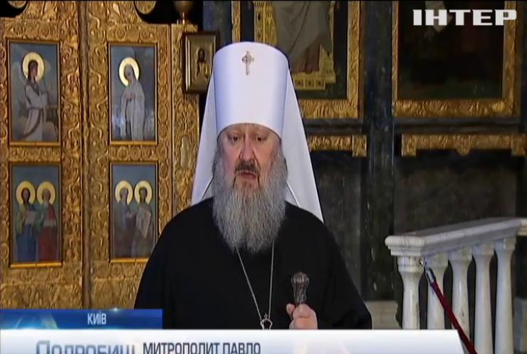 В Києво-Печерській Лаврі провели святковий молебень у Прощену неділю
