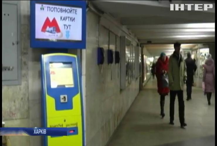 Харків'яни вимагають скасувати нові тарифи на проїзд