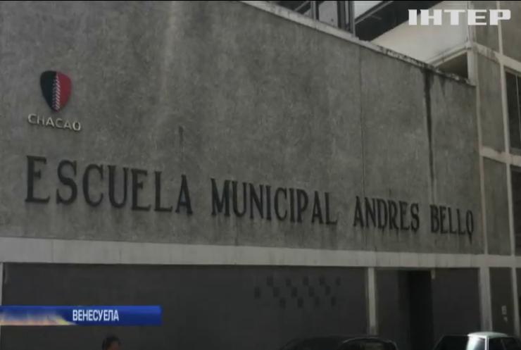 У Венесуелі не працюватимуть школи та бізнес-установи