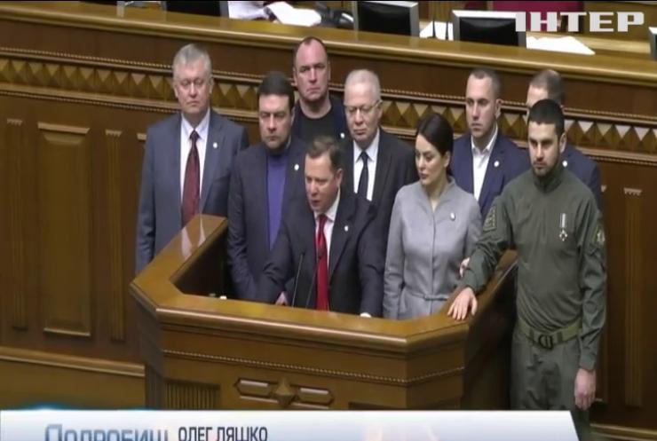 """Лідер """"Радикальної партії"""" Олег Ляшко закликав встановити мораторій на зростання вартості житлово-комунальних послуг"""