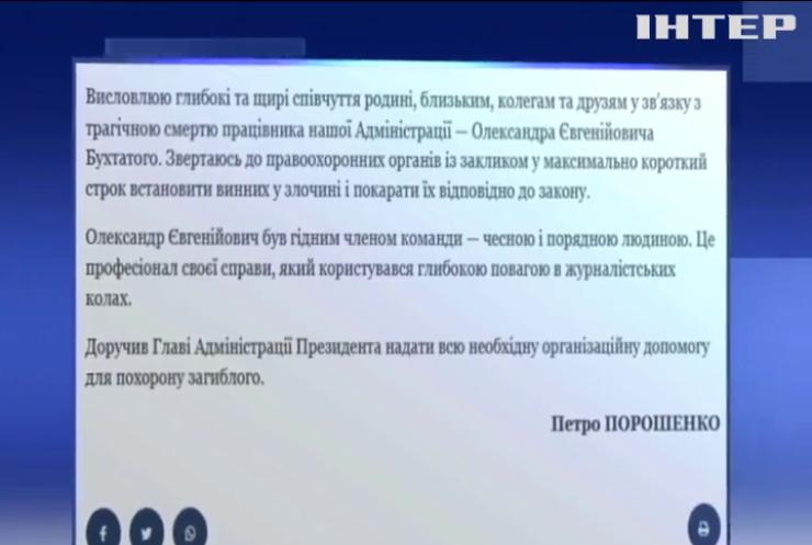 Петро Порошенко закликав розслідувати смерть працівника Адміністрації президента
