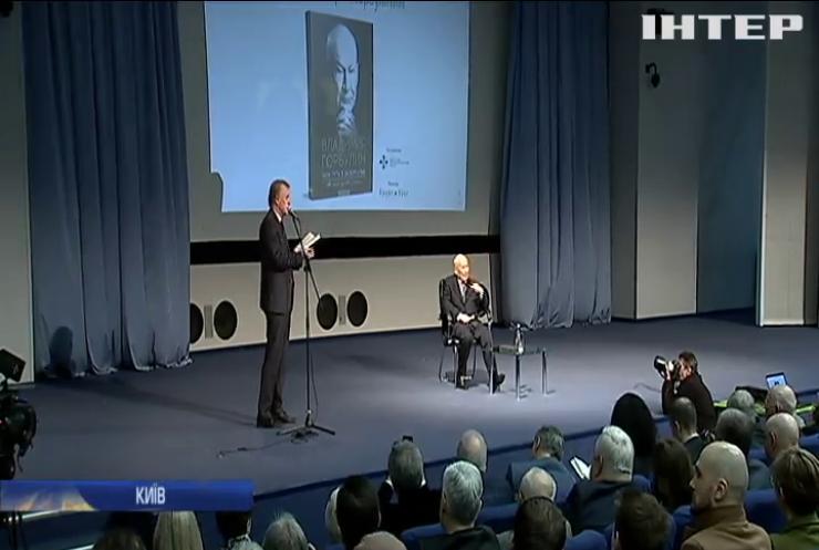 Віце-президент Академії наук Володимир Горбулін презентував нову книжку