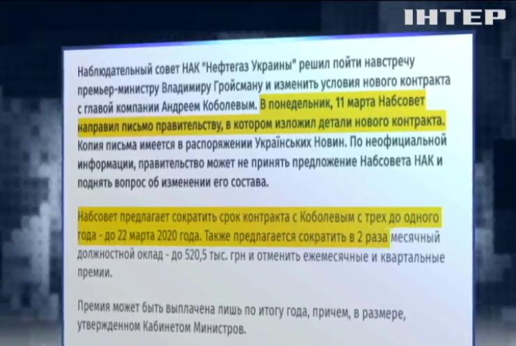 """Хоче втриматися на посаді: голова """"Нафтогазу"""" Андрій Коболєв погодився зменшити собі зарплату і скасувати премії"""