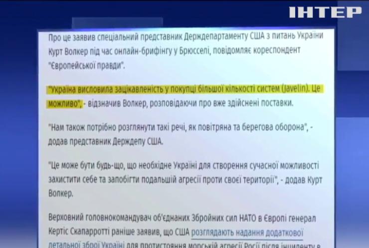 США не виключають нових поставок зброї для України - Курт Волкер