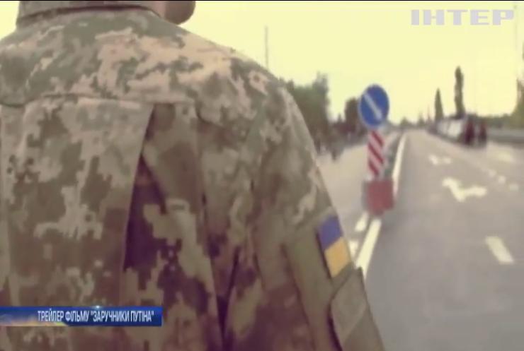 Фільм про українських бранців Кремля показали в Європарламенті