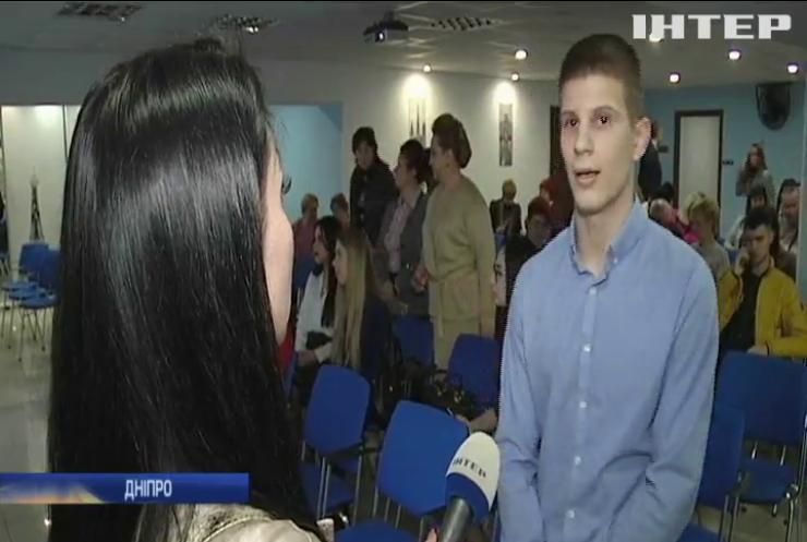 """""""Школа лідерства"""": у Дніпрі пройшов форум талановитої молоді за підтримки Юрія Бойка"""