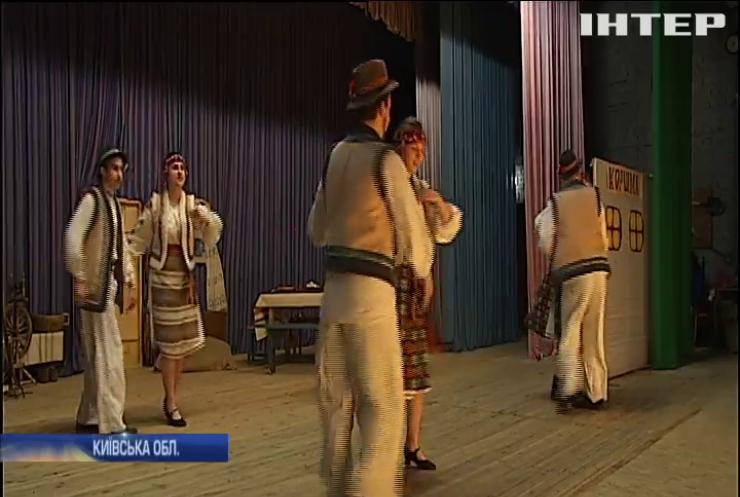 На Київщині жителі села створили свій театр