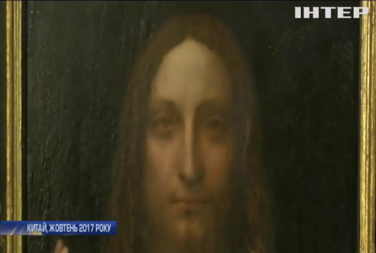 В Арабських Еміратах зникла найдорожча у світі картина