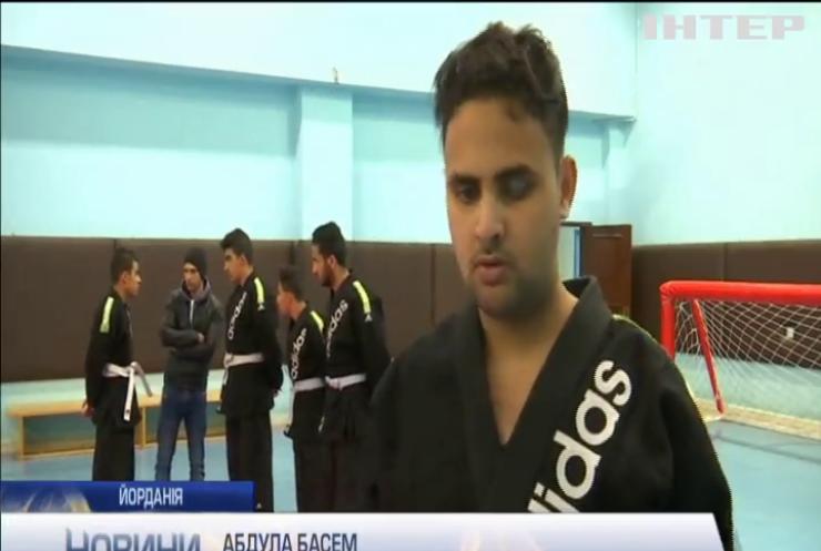 Сильні не лише тілом: у Йорданії незрячі атлети практикують бойове мистецтво