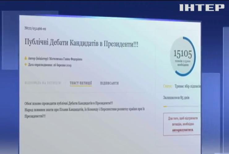 Українці закликають кандидатів у президенти до публічних дебатів