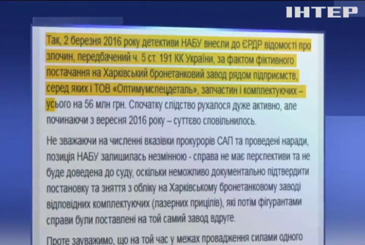 """Чому НАБУ зволікає з розслідуванням корупції у """"Укроборонпромі"""""""
