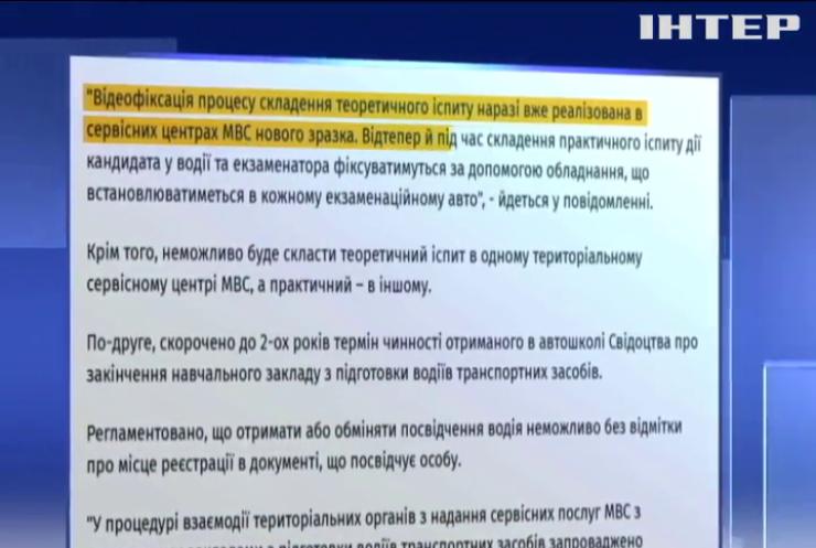 В Україні будуть отримувати права за новими правилами
