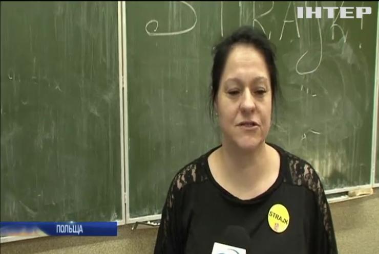 Польські вчителі вийшли на загальнонаціональний страйк