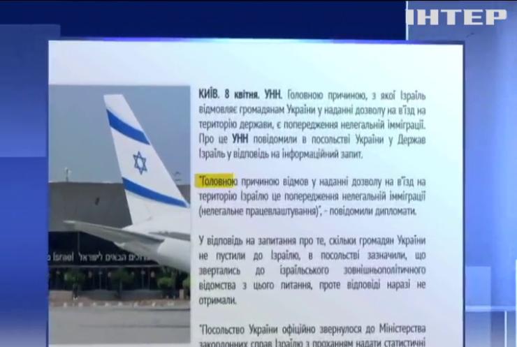До Ізраїлю не пускають громадян України - МЗС