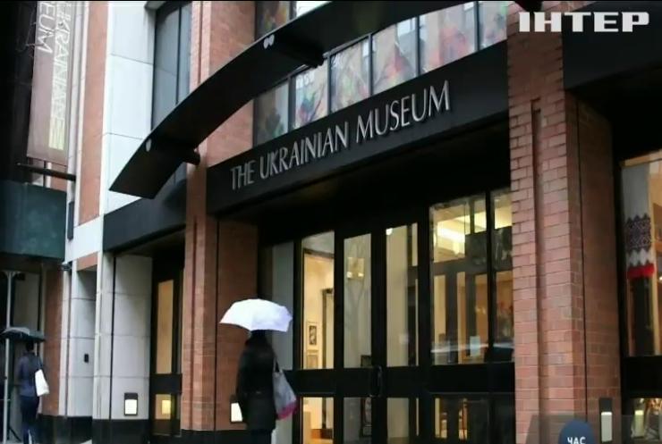 """У Нью-Йорку відкрилася виставка """"Українське коло"""""""