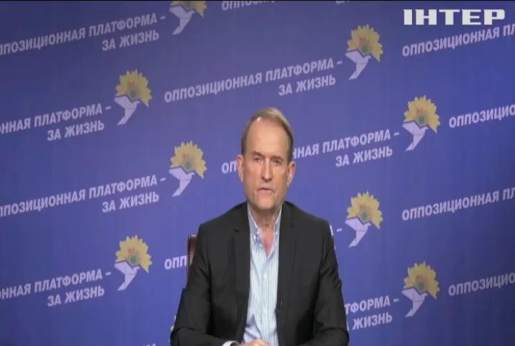 Віктор Медведчук озвучив загрози діяльності чинної влади та зазначив основні напрямки, на якіх дійсно варто зосередитись