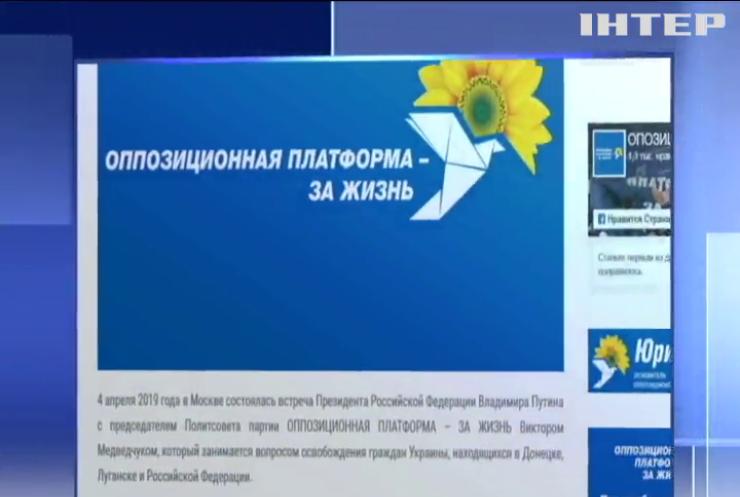 Віктор Медведчук закликав Росію звільнити українських моряків