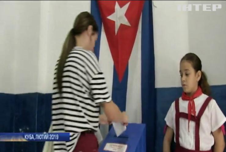 На Кубі набула чинності нова Конституція
