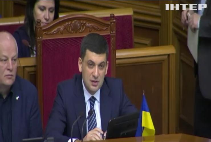 Володимир Гройсман підвів підсумки діяльності уряду за 3 роки