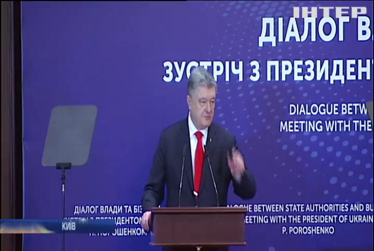 Петро Порошенко виступив на бізнес-форумі: про що говорив президент